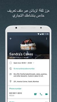 تنزيل whatsapp business مجانًا (android)