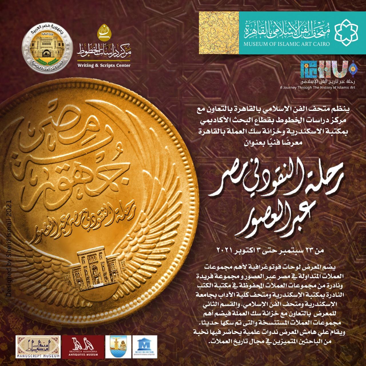 """ننشر صور لبعض العملات المشاركة في معرض """"رحلة النقود في مصر"""""""