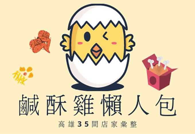 一網打盡,大江南北鹹酥雞-高雄鹹酥雞懶人包35間彙整