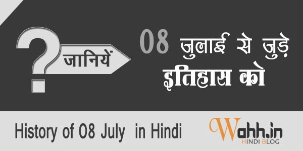 8-July-Aaj-Ka-itihaas-History