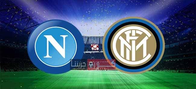مشاهدة مباراة انتر ميلان ونابولي بث مباشر اليوم 28-7-2020