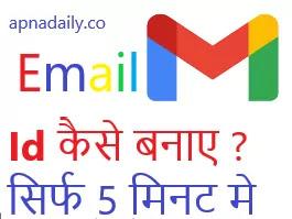 ईमेल आईडी कैसे बनाएं
