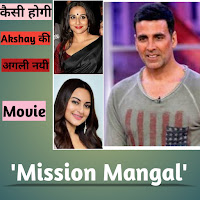Akshay kumar, vidya balan, sonakshi sinha new movie