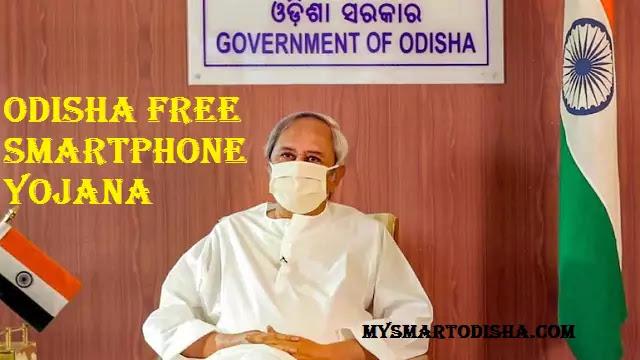 Odisha Free Smartphone Yojana 2020
