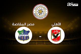 مشاهدة مباراة الاهلي ومصر المقاصة بث مباشر بتاريخ 01-01-2020 الدوري المصري