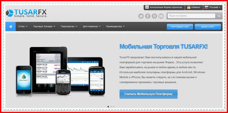 Мошеннический сайт tusarfx.com – Отзывы, развод! Компания TusarFX мошенники