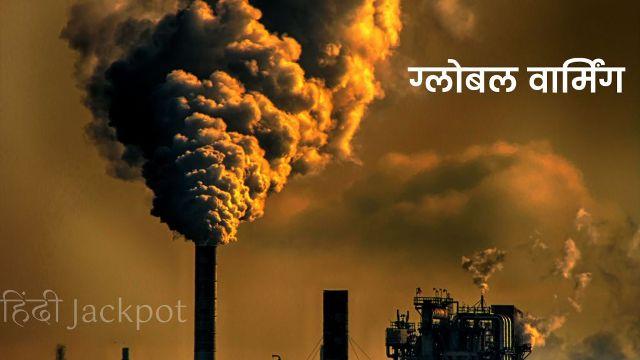 ग्लोबल वार्मिंग क्या हे?