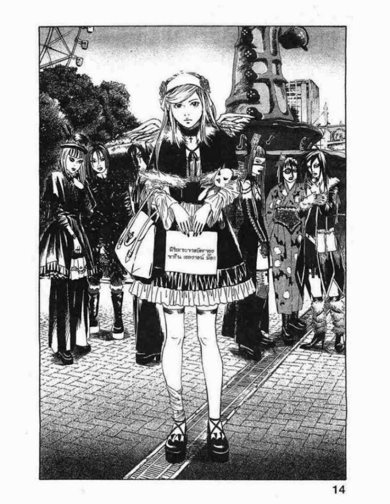 Kanojo wo Mamoru 51 no Houhou - หน้า 11