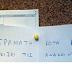 Μυθική ανακοίνωση σε πίνακα ανακοινώσεων πολυκατοικίας