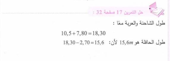 حل تمرين 17 صفحة 32 رياضيات للسنة الأولى متوسط الجيل الثاني