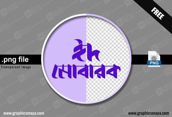 Eid mubarak bangla typography 17 PNG by GraphicsMaya.com