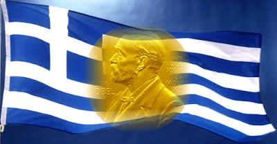 Νόμπελ Ειρήνης στους Έλληνες