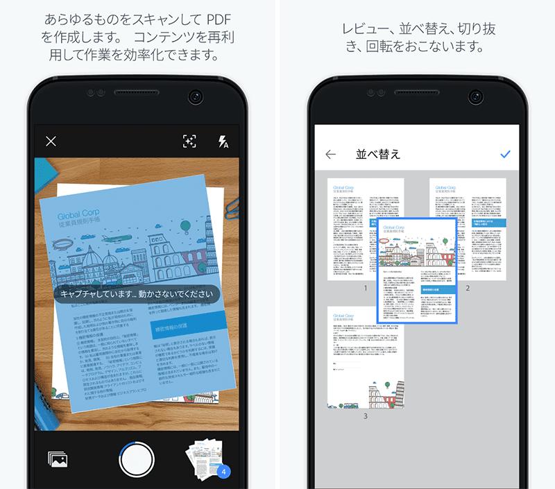 pdf 作成 紙 文字認識