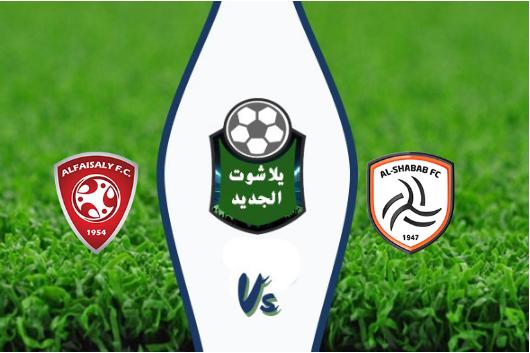 نتيجة مباراة الشباب والفيصلي بتاريخ 30-08-2019 الدوري السعودي