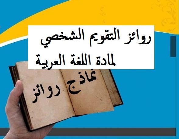 روائز التقويم الشخصي لمادة اللغة العربية لجميع مستويات التعليم الابتدائي
