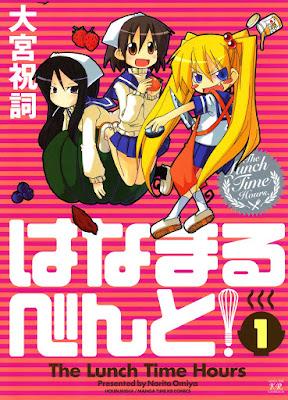 はなまるべんと! 第01巻 [Hanamaru Bento! vol 01] rar free download updated daily