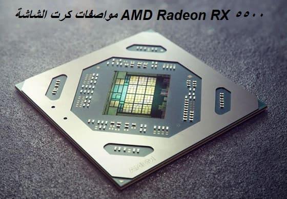 كرت الشاشة AMD Radeon RX 5500