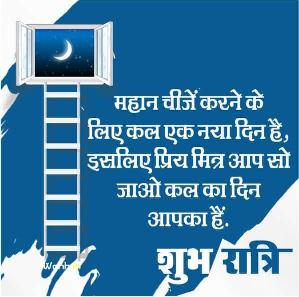 Good Night Wishes in hindi for whatsapp