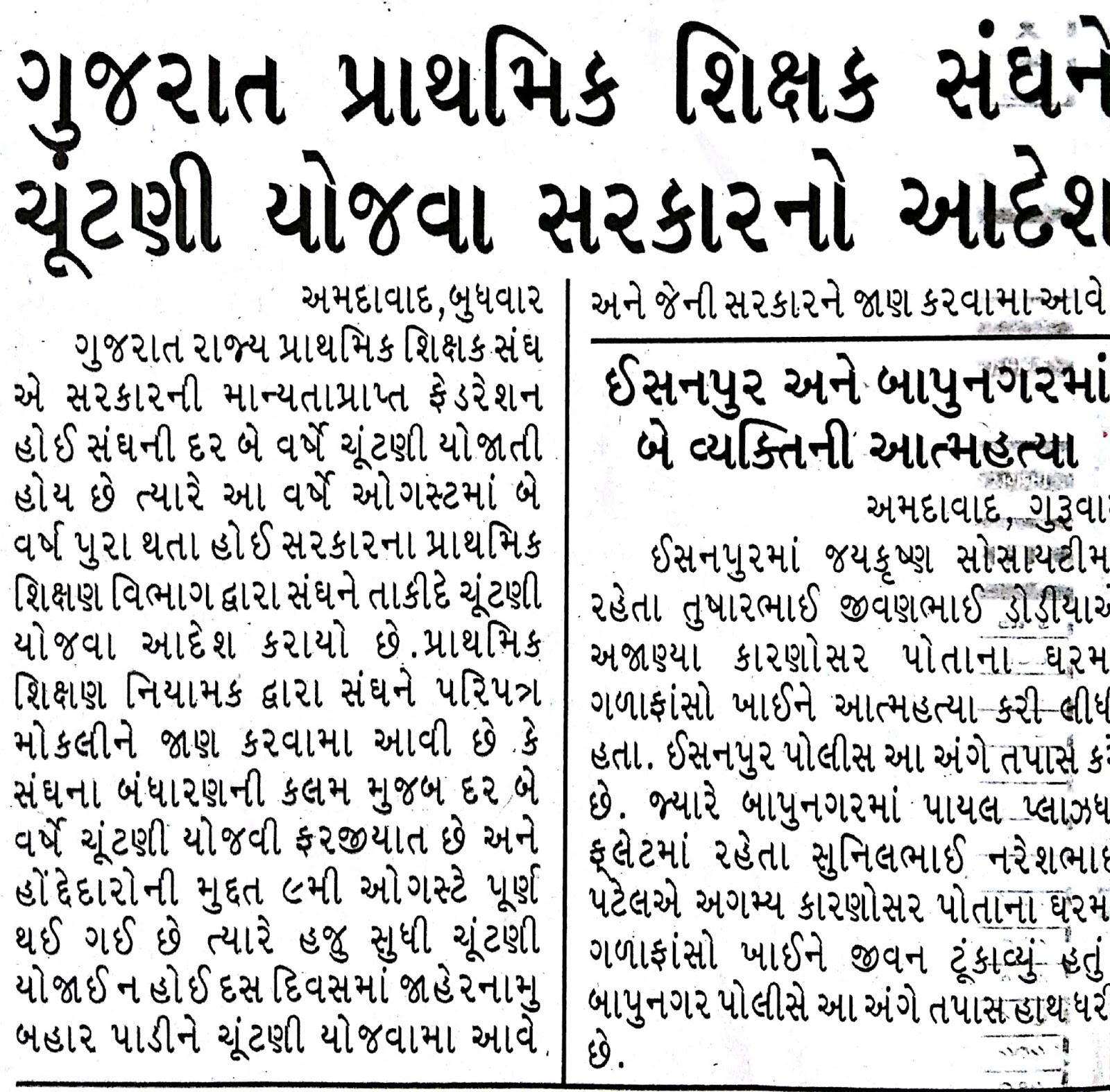 Gujarat Educational News Updates , India news,World News