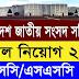 বাংলাদেশ জাতীয় সংসদ সচিবালয় নিয়োগ | BPS Job Circular 2021