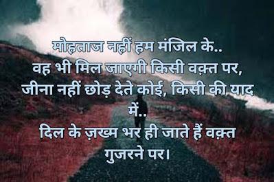 best-sad-shayari-in-hindi-for-love, shayari-love-me.com
