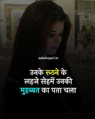 jabardast sad status love hindi