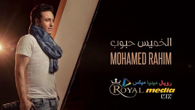 استماع وتحميل اغنية الخميس حبوب MP3 غناء محمد رحيم