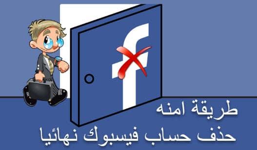 فيس بوك, فيسبوك,حذف حسابي من الفيس بوك,اريد احذف حسابي على الفيس بوك,طريقة حذف حساب من فيس بوك
