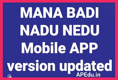 MANA BADI NADU NEDU Mobile APP version updated