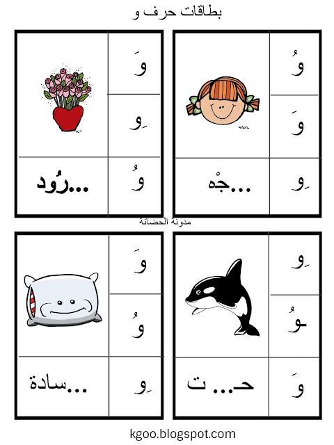 تحضير درس حرف الواو لرياض الاطفال اوراق عمل حرف الواو