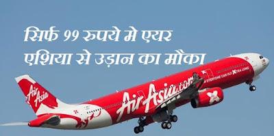 सिर्फ 99 रुपये मे Air Asia से उड़ान का मौका