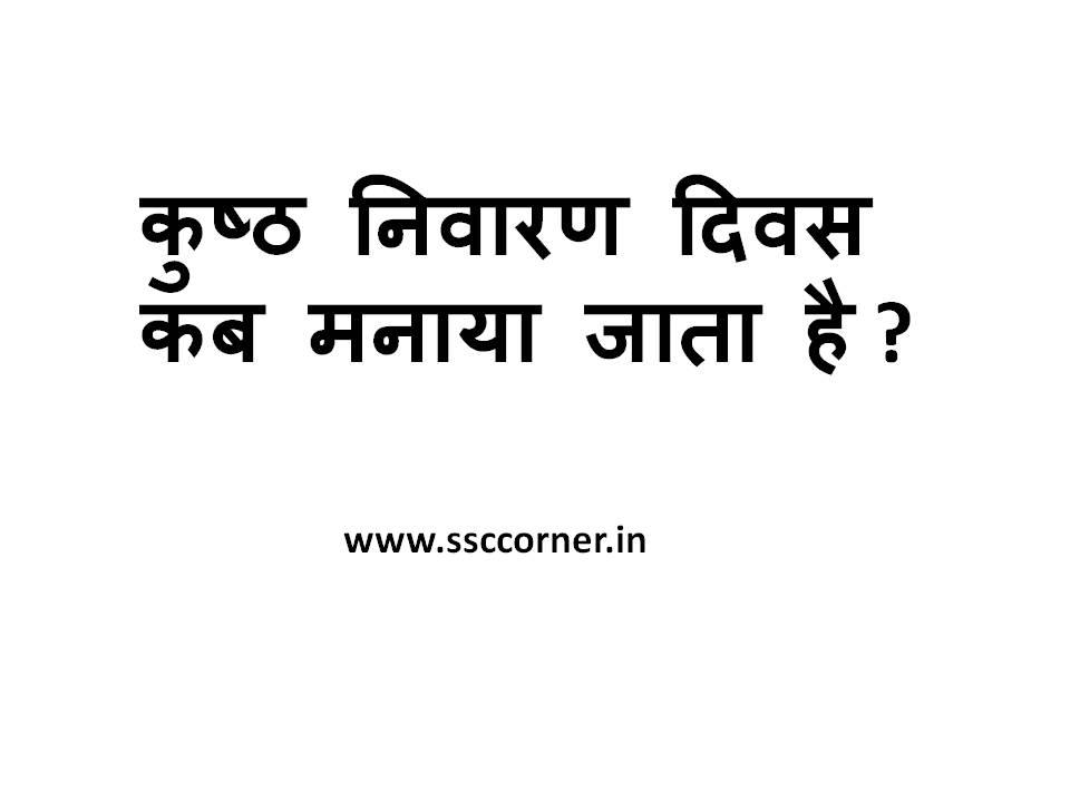 कुष्ठ निवारण दिवस कब मनाया जाता है | Kushth Nivaran Divas Kab Manaya Jata hai