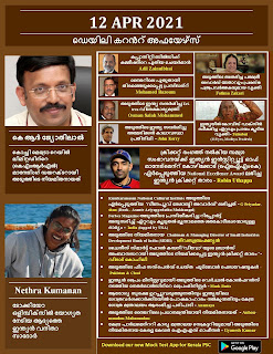 Daily Malayalam Current Affairs 12 Apr 2021