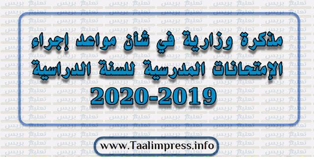 مذكرة وزارية في شأن مواعد إجراء الإمتحانات المدرسية للسنة الدراسية 2019-2020