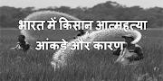 भारत में किसान आत्महत्या, आंकड़े, कारण और स्थिति