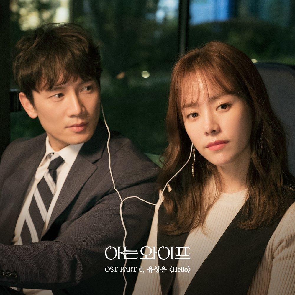 U SUNG EUN – Familiar Wife OST Part 6