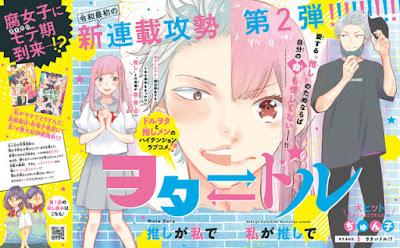 Nova série de Junko na Betsufure: Wota doru - oshi ga Watashi de Watashi ga oshi de
