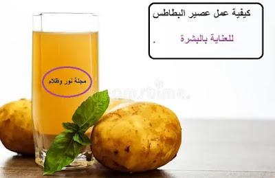 ماسك البطاطس للبشرة