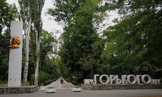 Мелітополь. Парк ім. Горького