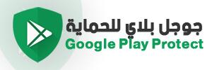 جوجل بلاي بروتكت Google Play Protect
