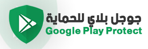 جوجل بلاي بروتكت Google Play Protect