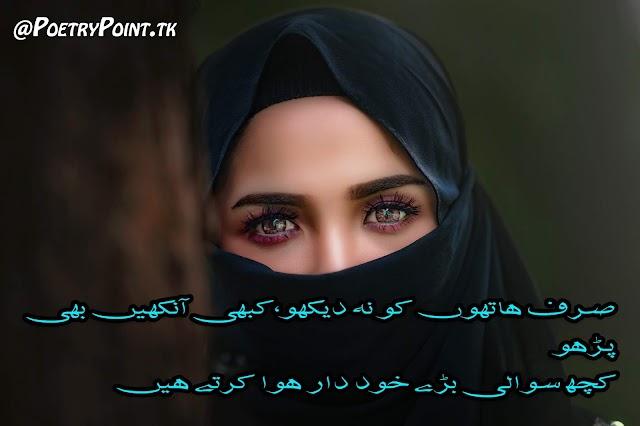 Sirf Hatho Ko Na Dekho,  Kbhi Ankhe Bhi Perho // Mohsin Naqvi Urdu Sad Poetry
