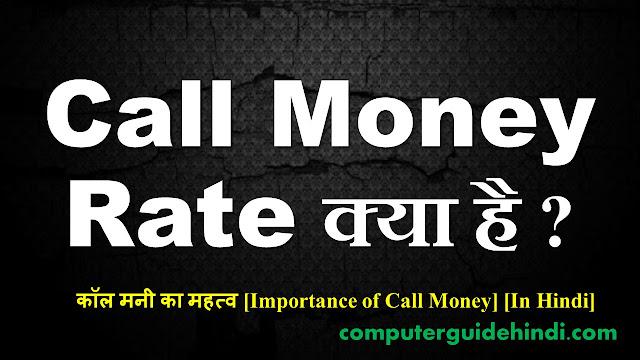 Call Money Rate  क्या है? हिंदी में