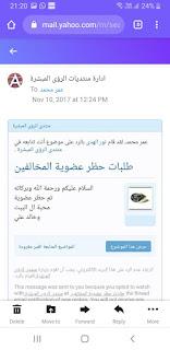 بيان ضلال مفسر الرؤى ، مدعي المهدية ، المدعو- علامه فارقه 32