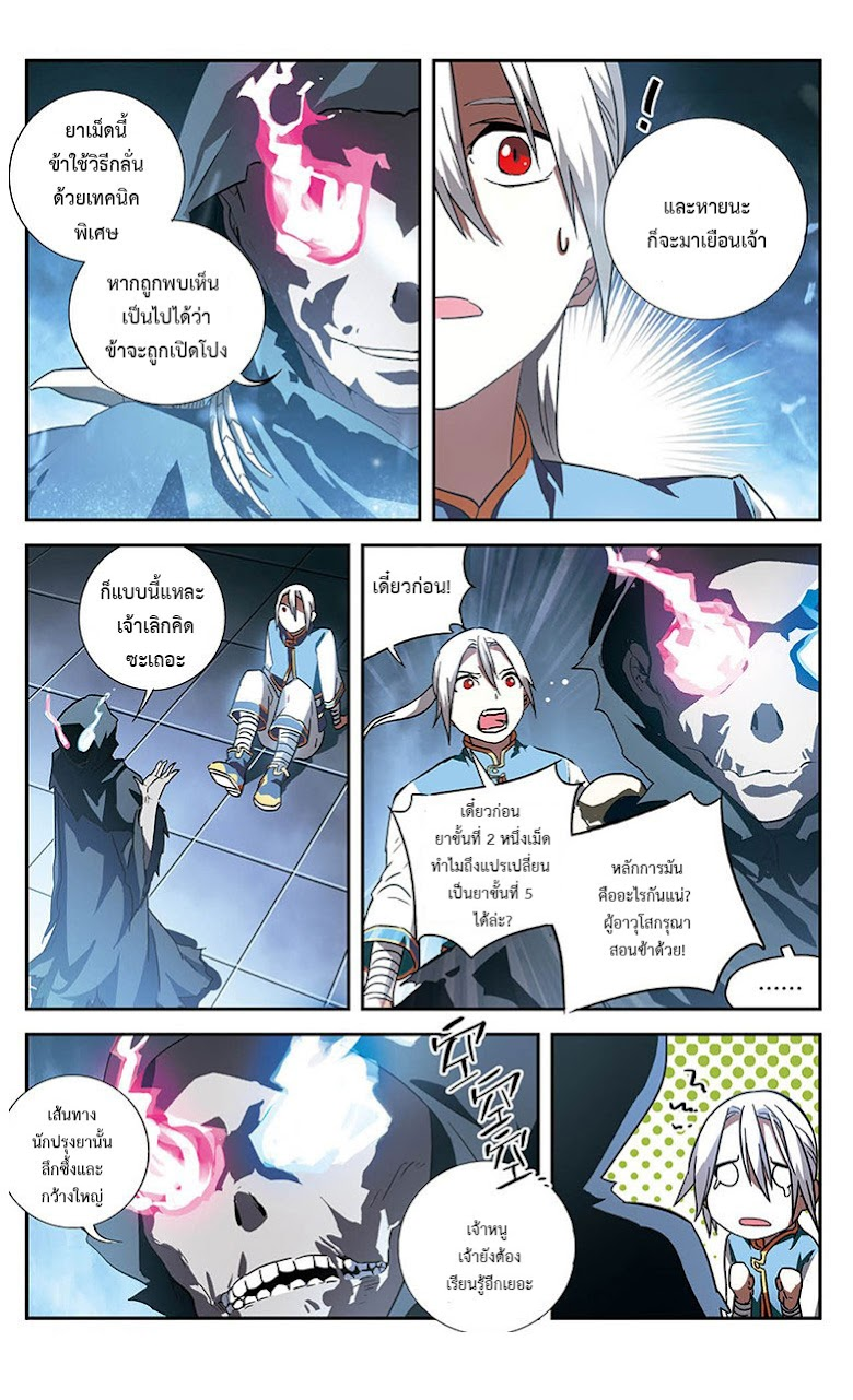 Doupo Cangqiong Yaolao - หน้า 21