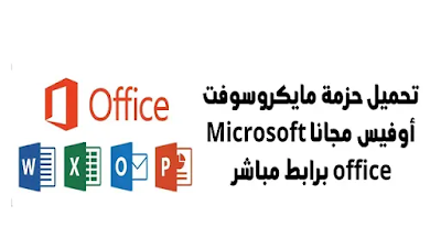 تحميل مايكروسوفت اوفيس مجانا microsoft office برابط مباشر