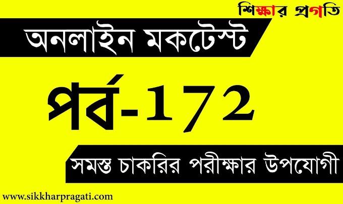 Bangla Quiz | বাংলা কুইজ | Part-172