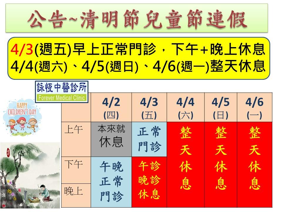 許君詠醫師(詠恆中醫診所): 最新放假/連假.門診異動公告