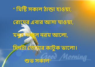 Bangla Good Morning Sms - Good Morning All Photo
