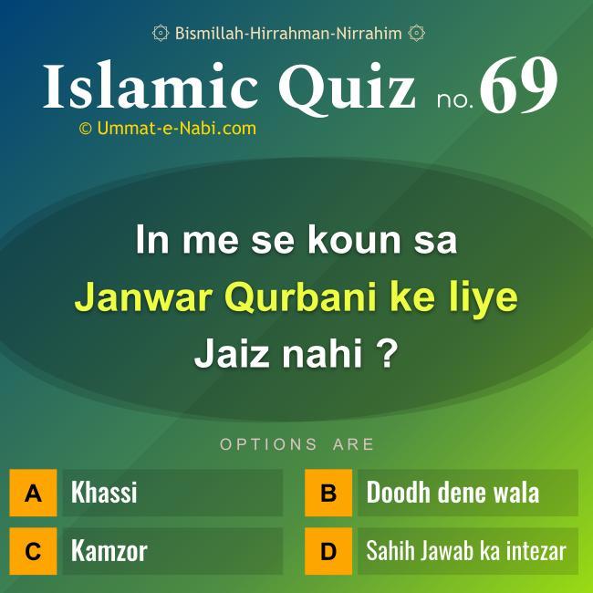 Islamic Quiz 69 : In me se koun sa Janwar Qurbani ke liye Jaiz nahi?